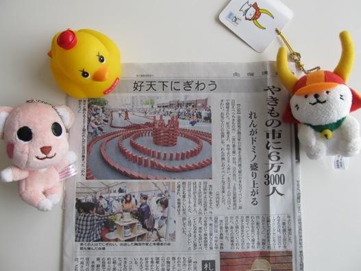 えべつやきもの市.jpg
