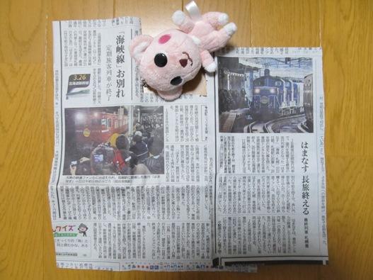 はまなす新聞01.jpg