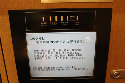 カシオペアの旅1-03.jpg
