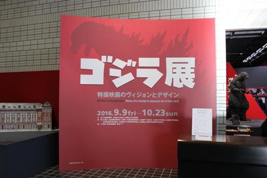 ゴジラ展02.jpg