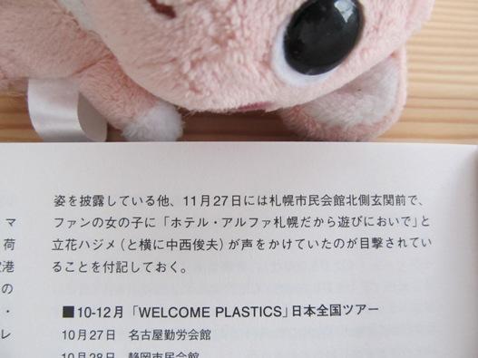 プラスチックス05.jpg