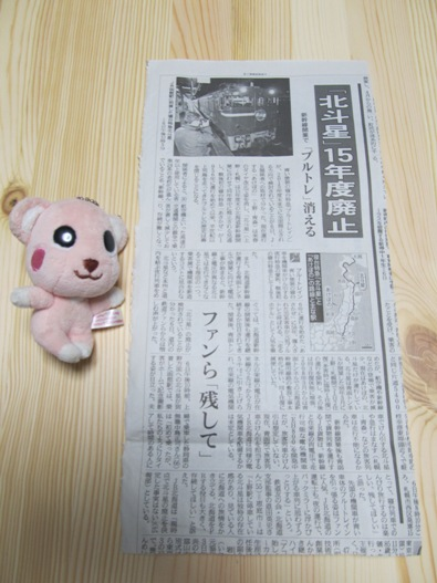 北斗星15年度廃止.jpg