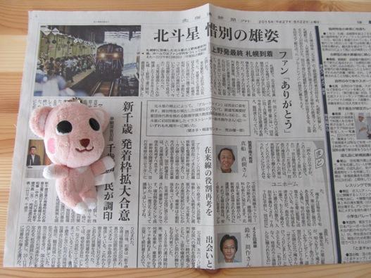 北斗星惜別の雄姿.jpg