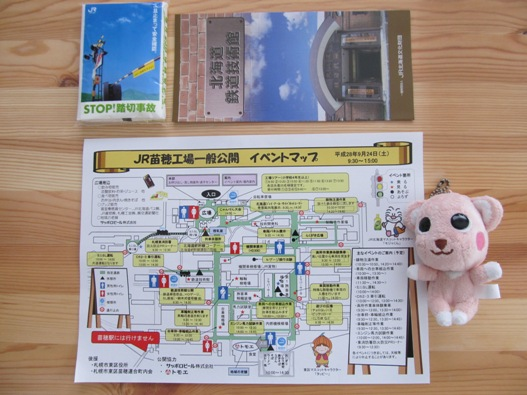 苗穂工場公開マップ01.jpg