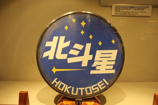 JR北海道本社ギャラリー05.jpg