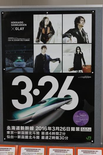 JR北海道本社ギャラリー16.jpg