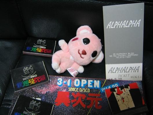 alphalpha.jpg