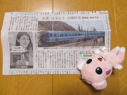 はまなす新聞02.jpg