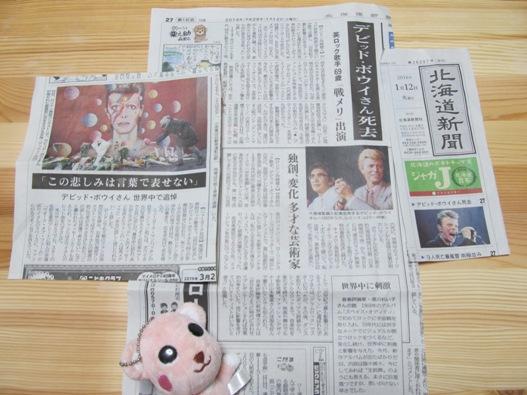デヴィッド・ボウイ新聞.jpg