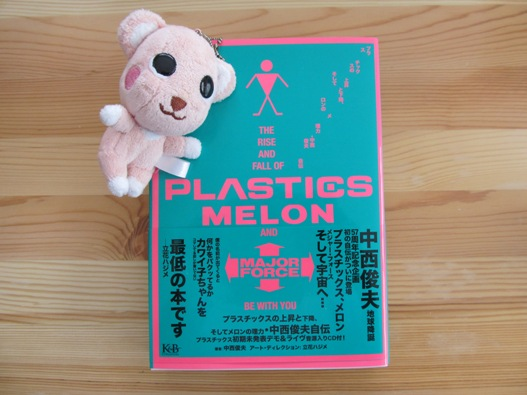 プラスチックス、メロン01.jpg