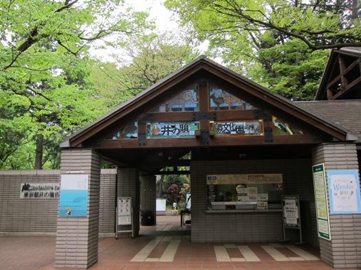 井の頭自然文化園入口.jpg