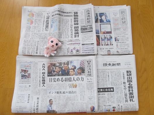 元日の新聞.jpg