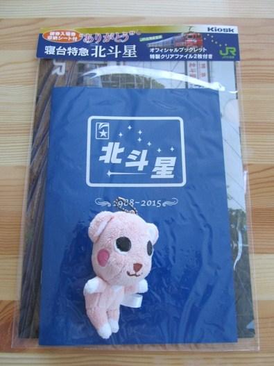 北斗星オフィシャルブックレット.jpg