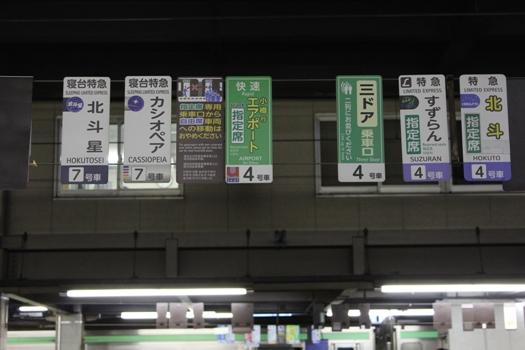 札幌駅03.jpg